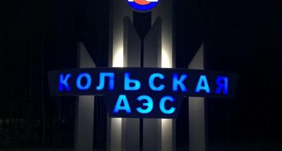Учебный корпус для обучения персонала Филиал ОАО «Концерн Росэнергоатом»(Кольская атомная станция)